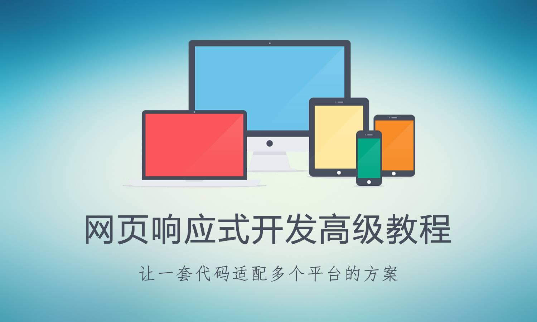 网页响应式前端开发